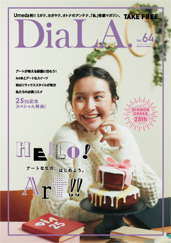 【DiaLA. vol64】<br>10月9日(金)発行!