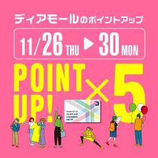 【Sポイント対象カード】5倍ポイントアップキャンペーン