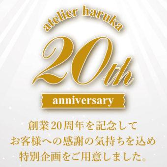 創業20周年記念 眉カット無料!