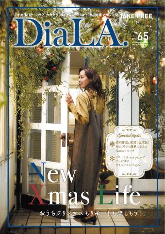 【DiaLA. vol65】<br>11月13日(金)発行!