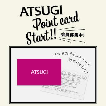 【アツギ】お得なポイントカードスタート!!