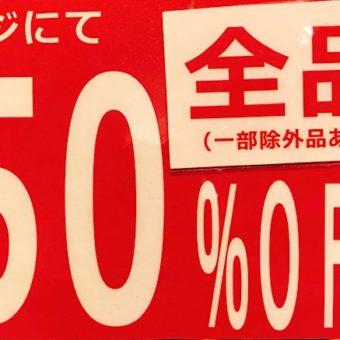 50%OFFセール中♡