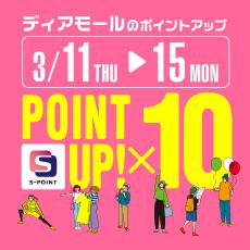 【Sポイント対象カード】10倍ポイントアップ