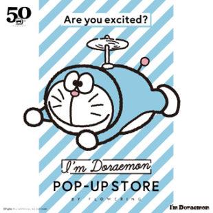 3月20日(土)〜4月4日(日) 多目的スペース「DIAMOR LOBBY」に「I'm Doraemon POP-UP STORE by Flowering」がOPEN!!