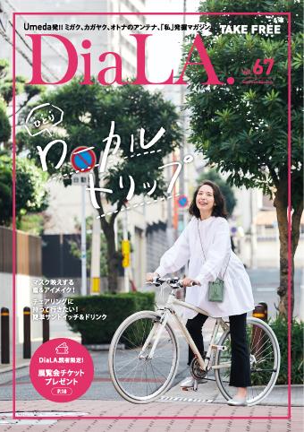【DiaLA. vol67】<br>3月1日(月)発行!