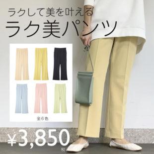 ラクして美を叶える フラワーカラー6色で登場!!