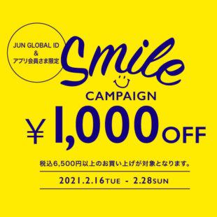 【Smile CAMPAIGN】
