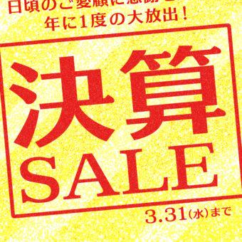 ★決算セール★