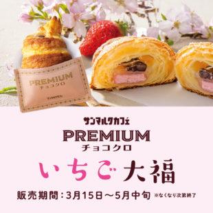 春のおすすめ♪プレミアムチョコクロ いちご大福♪