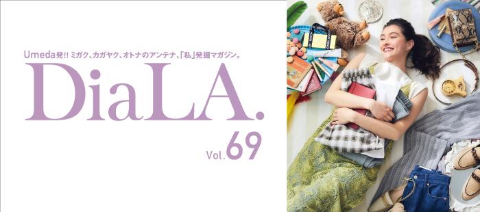 【DiaLA. vol69】<br>5月1日(土)発行!