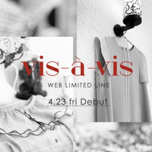 WEB限定 vis-'a-vis (ビザビ) 4月23日(金)ついにデビュー。