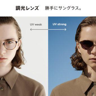 JINSの調光レンズは全6色からお選び頂けます!!