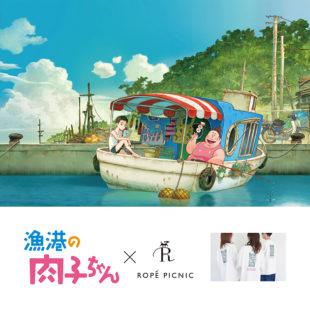 漁港の肉子ちゃん×ロぺピクニック