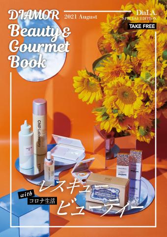 【DIAMOR BEAUTY&GOURMET BOOK】<br>8月1日(日)発行!