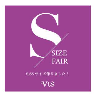 7月26日(月)よりS size fairを開催!