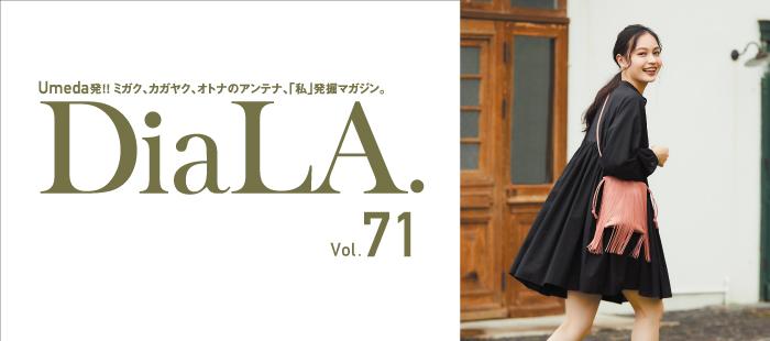 【DiaLA. vol71】<br>9月1日(水)発行!