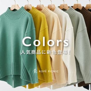 Colors -人気商品に新色登場!-