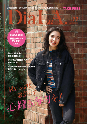 【DiaLA. vol72】<br>10月1日(金)発行!