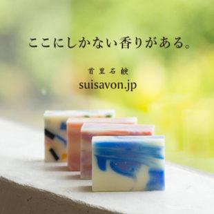 10月3日(日)~11月30日(火)  「SuiSavon-首里石鹸-」が期間限定オープン!!