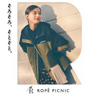 芳根京子さんが着るロペピクニック秋の新作!