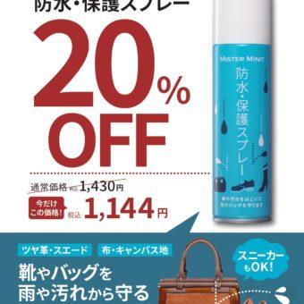 【期間限定】防水スプレー20%オフ