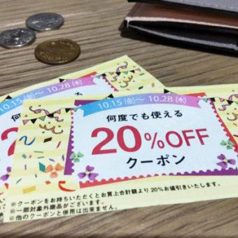 【アツギ】20%OFFクーポン配布中!