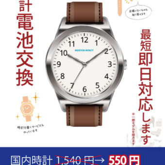 """10月23日(土)~10月31日(日)""""時計電池交換""""スペシャルプライス!"""