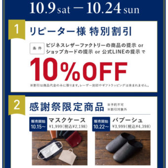 【10/15(金)~なくなり次第終了】感謝祭限定商品マスクケース販売!