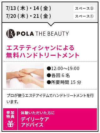 img-beauty-schedule_201707_03
