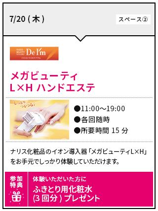 img-beauty-schedule_201707_04