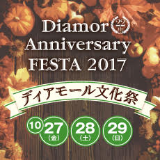 22th Diamor Anniversary FESTA 2017<br />ディアモール文化祭